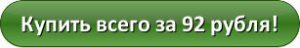 button_kupit-vsego-za-92-rublya