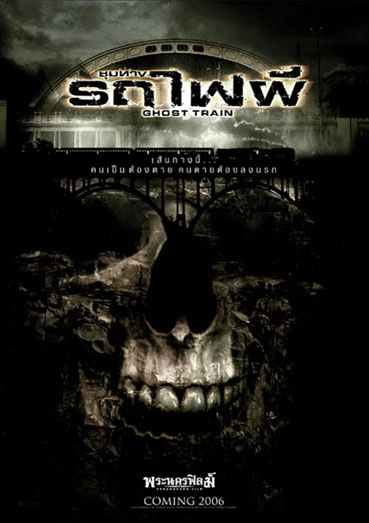 """Постер тайского фильма ужасов 2007 года """"Поезд Мертвецов"""""""